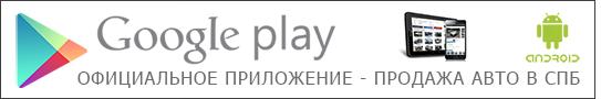 Приложение CAR-78.RU